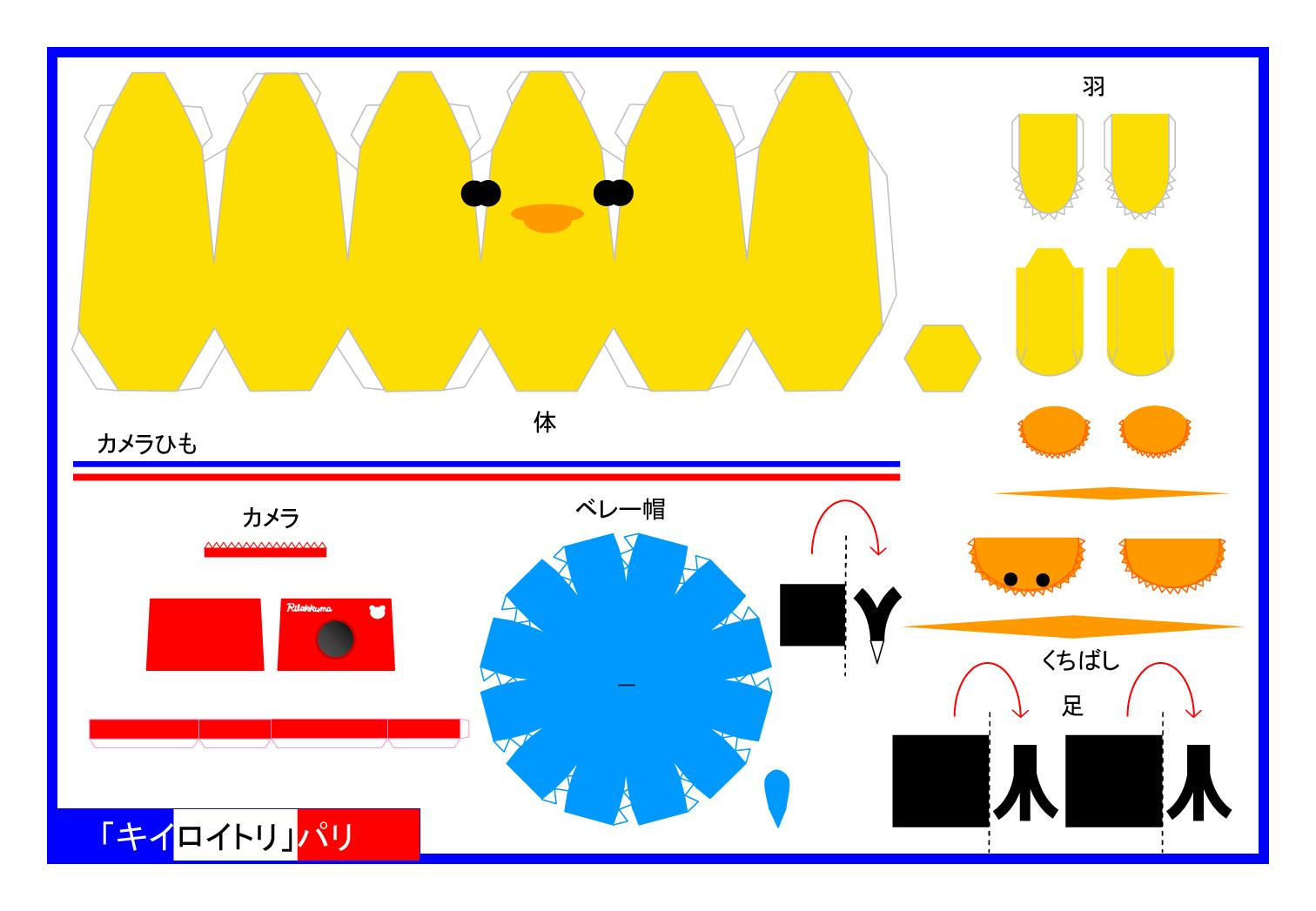 Ositos de papel para imprimir y armar - VIX
