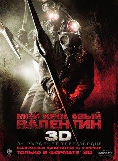 «Мой кровавый Валентин 3D»