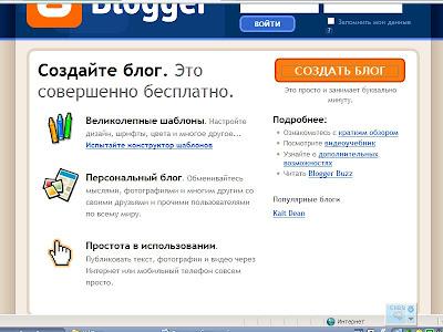 как создать блог на Блогспот