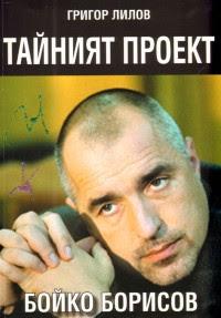 "Тайният проект ""Бойко Борисов"" - Григор Лилов !"