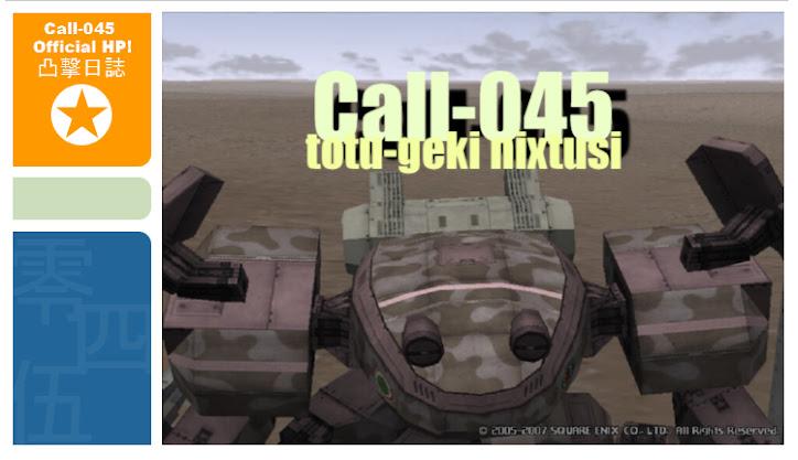 Call-045小隊 凸撃日誌