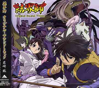 Kekkaishi Original Soundtrack