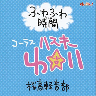 K-ON! Rendou Oubo Special CD