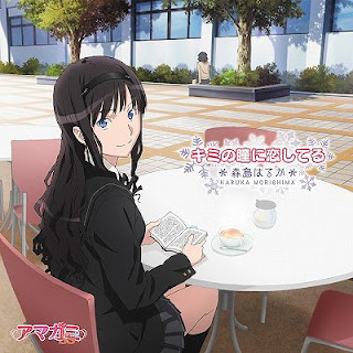 Amagami SS ED1 Single - Kimi no Hitomi ni Koishiteru