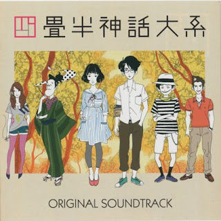 Yojouhan Shinwa Taikei Original Soundtrack
