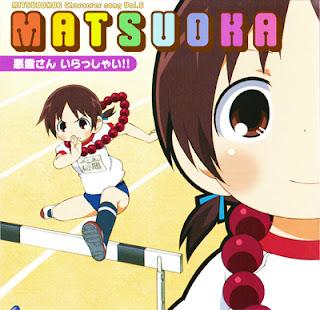 Mitsudomoe Character Song 5 - Matsuoka