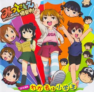 Mitsudomoe Zouryouchuu! OP Single - Waga Na wa Shougakusei