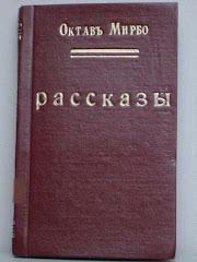 Recueil de contes traduits en russe