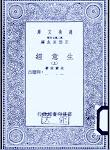 """Traduction chinoise de """"Les affaires sont les affaires"""", 1974"""
