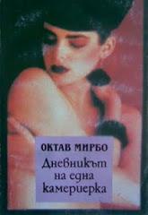 """Traduction bulgare du """"Journal d'une femme de chambre"""", Iavorov, Sofia, 1992"""