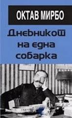 """Traduction macédonienne du """"Journal d'une femme de chambre"""", 2009"""
