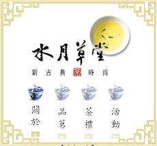 水月草堂 (郎靜山藝術文化發展學會部落格)
