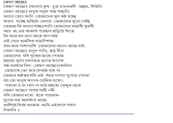 Bangla A Online Dictionary and Learn English Grammer, Speaking