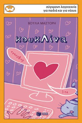 Kouklina (English translation available)