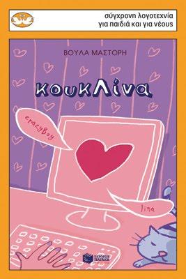 Kouklina (English translation available)
