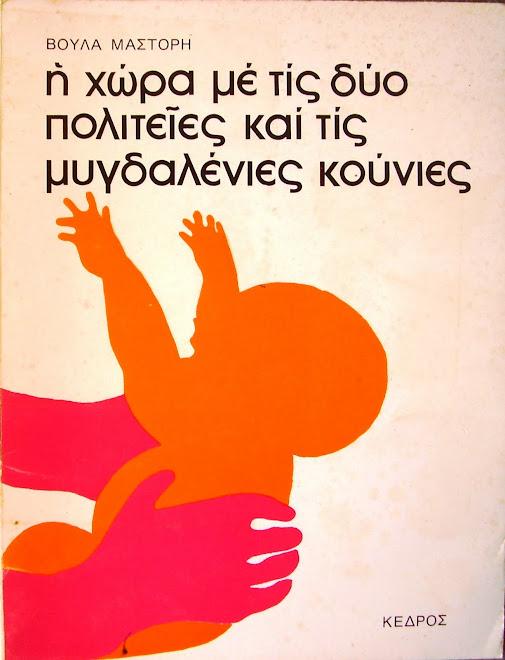 Η πρώτη έκδοση (1977)