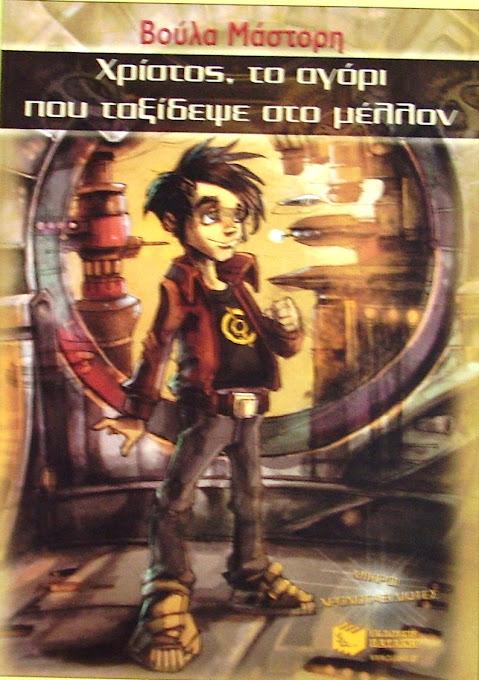 """Το πρώτο βιβλίο της σειράς είναι το:  """"Χρίστος, το αγόρι που ταξίδεψε στο μέλλον"""""""
