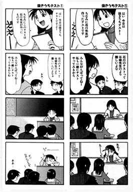 Azumanga Daioh old vs. new versions comparison: Pop Quiz 1