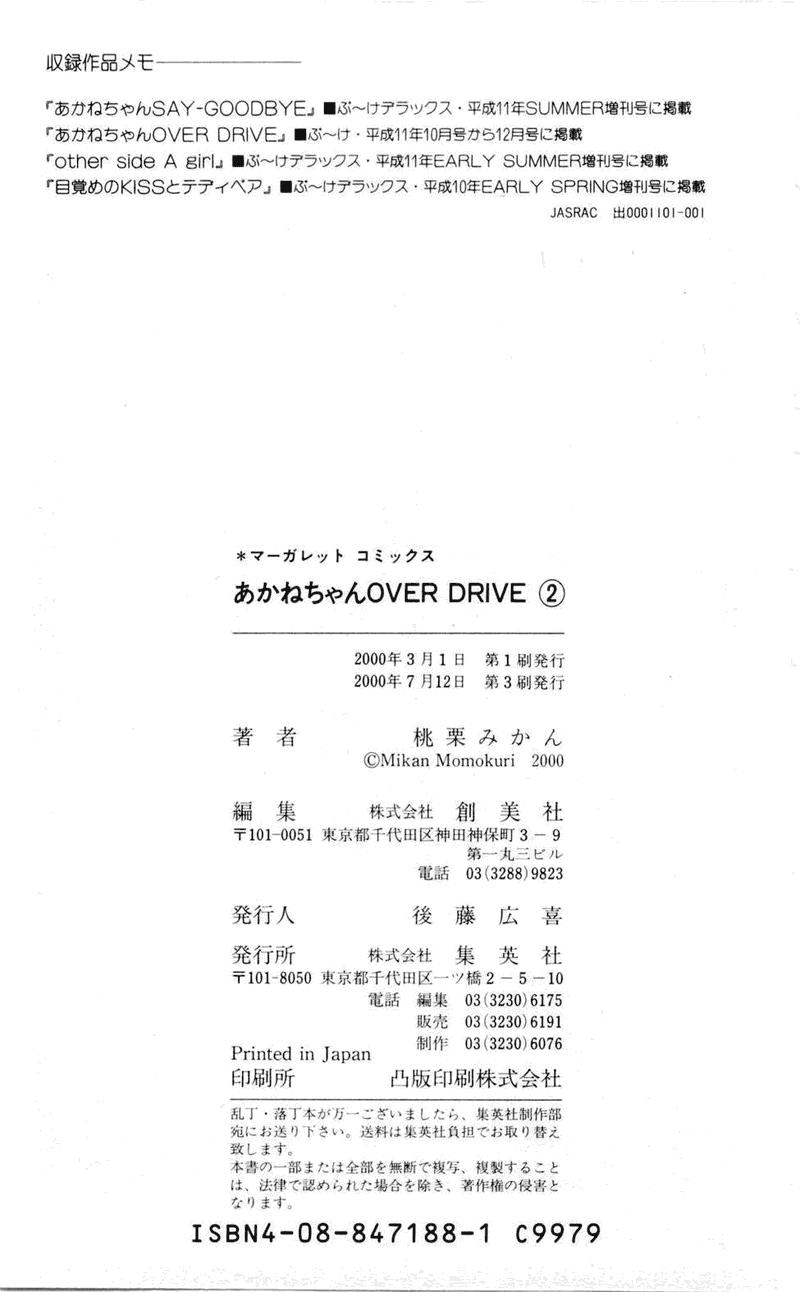 Akane-Chan Overdrive Chap 10 - Next Chap 11