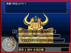 Saint Seiya Typing Ryu Sei Ken (PC) Game_03