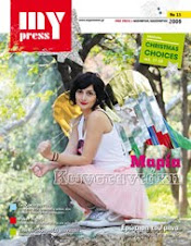 MyPress Τεύχος 15