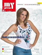 MyPress Τεύχος 16
