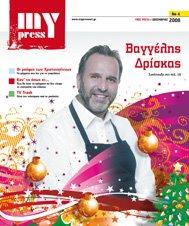 MyPress Τεύχος 4