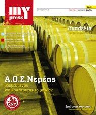 MyPress Τεύχος 5