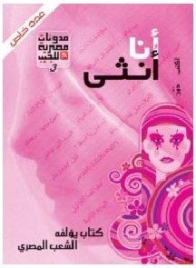مدونات مصرية للجيب - 3