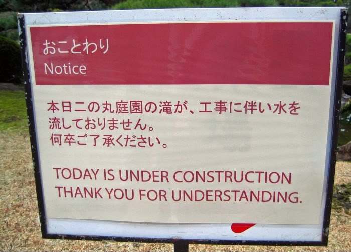 Notice - Today Is Under Construction - Thank You For Understanding