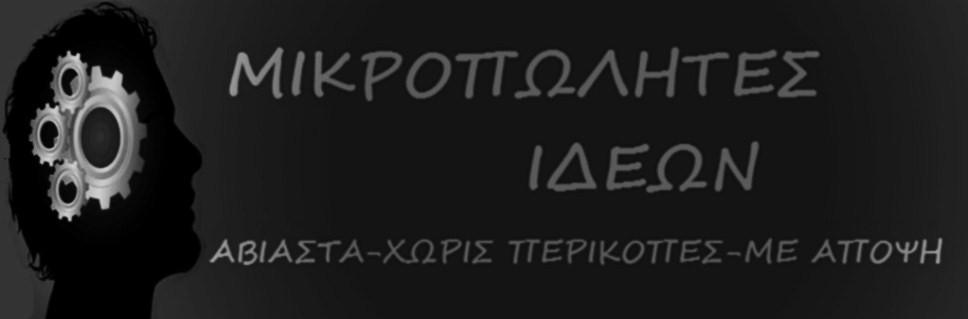 ΣΩΜΑΤΕΙΟ ΥΠΑΙΘΡΙΩΝ ΕΜΠΟΡΩΝ --ΕΛΕΥΘΕΡΙΟΣ ΒΕΝΙΖΕΛΟΣ Ν.ΠΛΑΣΤΗΡΑ 44-ΑΓΙΟΙ ΑΝΑΡΓΥΡΟΙ