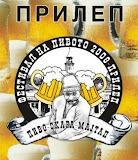 Пиво Фест 2009