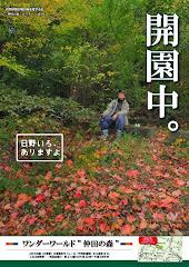 仲田の森ポスター第1シリーズ