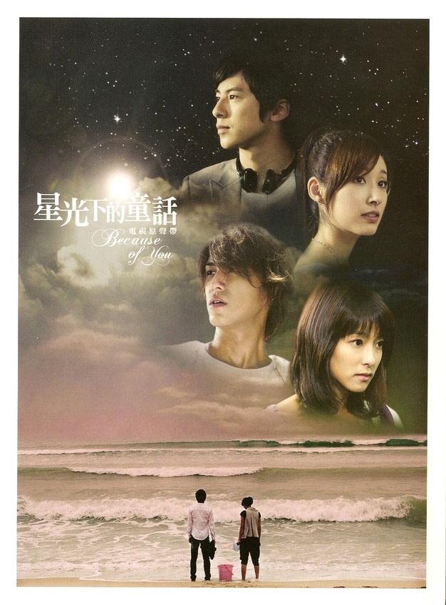 Fairy Tale Under Starlight