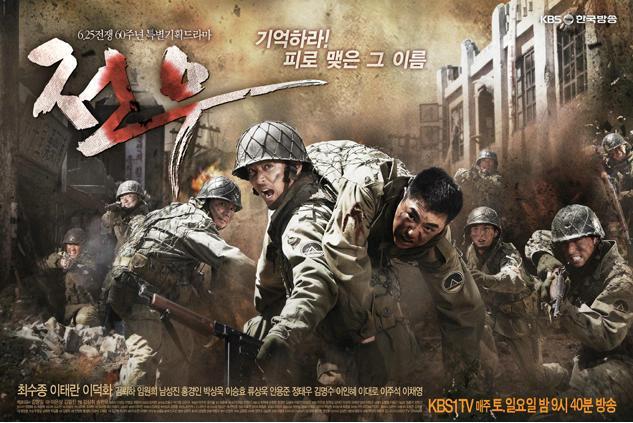 Korean Drama Comrades