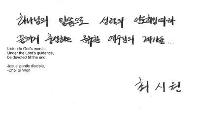 Choi Siwon Devout Christian