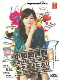 Hotaru no Hikari Season 1
