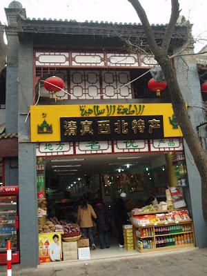 Xian Muslim Street Market