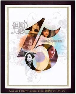 Teresa Teng 15th Anniversary