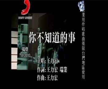 Wang Lee Hom Ni Bu Zhi Dao De Shi