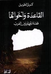 Al-Qaeda Wa Akhawatuha