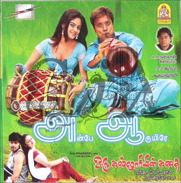 Ah aah tamil movie mp3 songs free download / Kannada mynaa movie ...