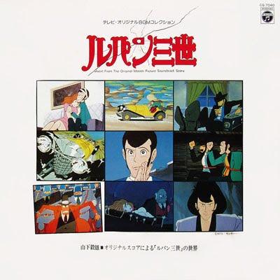 Takeo Yamashita - Lupin The 3rd (Television Original BGM Collection) (1980)