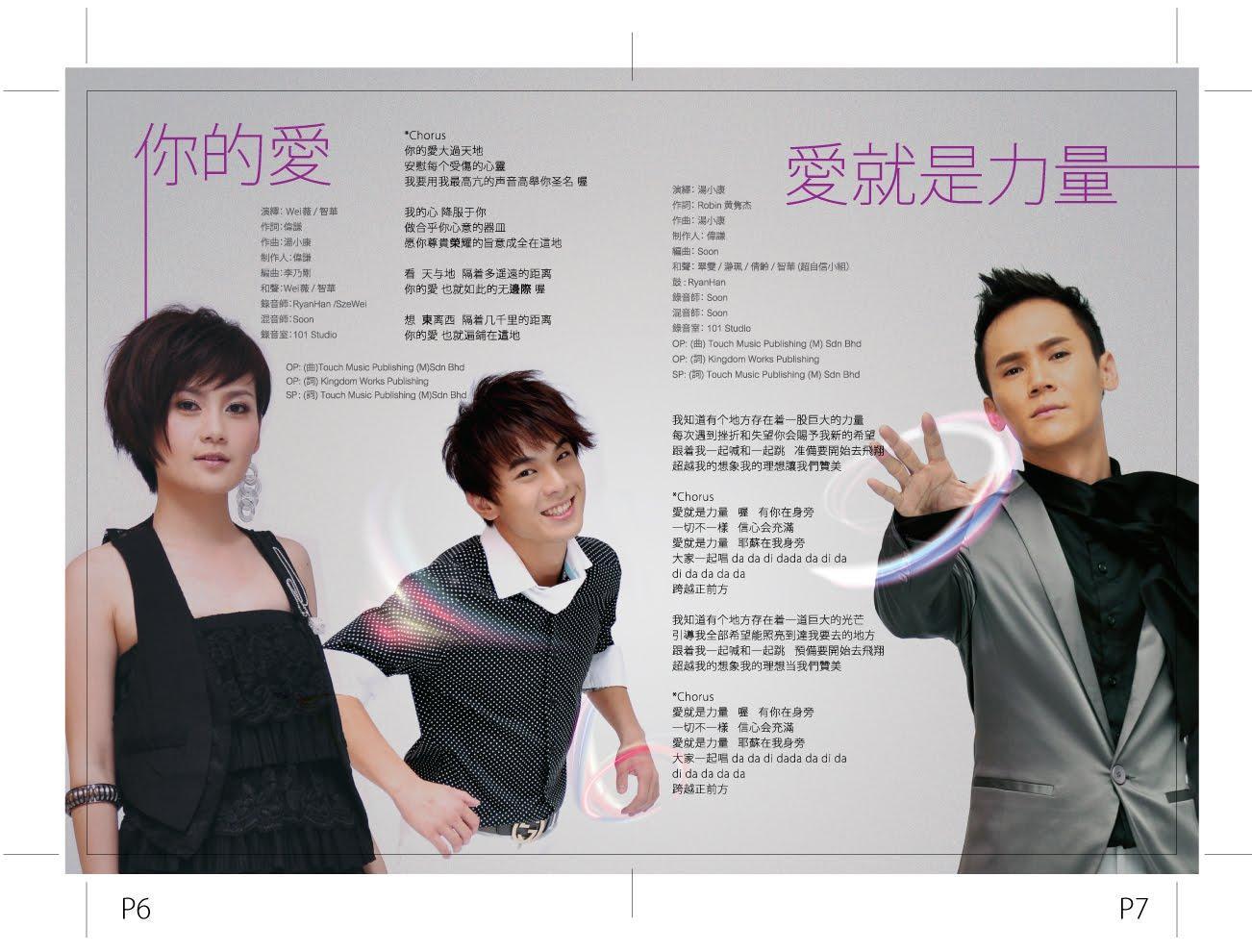 http://2.bp.blogspot.com/_QTJ69o8tSt4/TPip1zhwILI/AAAAAAAAAbg/UpR_Zq6Hhys/s1600/lyrics-booklet_p6_p7_rv4.jpg