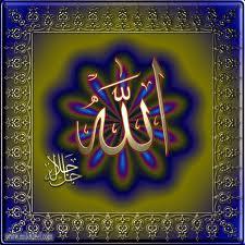 Bismillah Al Hamdu Lillahi Rabbil Alamin