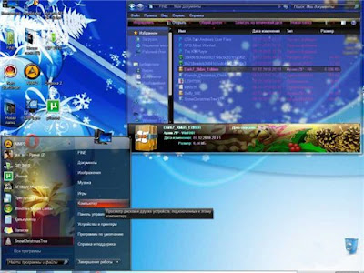 New Year Windows 7 Style