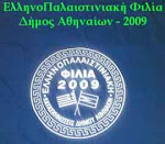 HelenicPalistinian Friendship in the camps of Municipality Athenians the summertime 2009