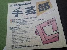PANORAMA手芸部