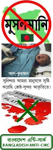 معارضة الختان في بنجلاديش المسلمة