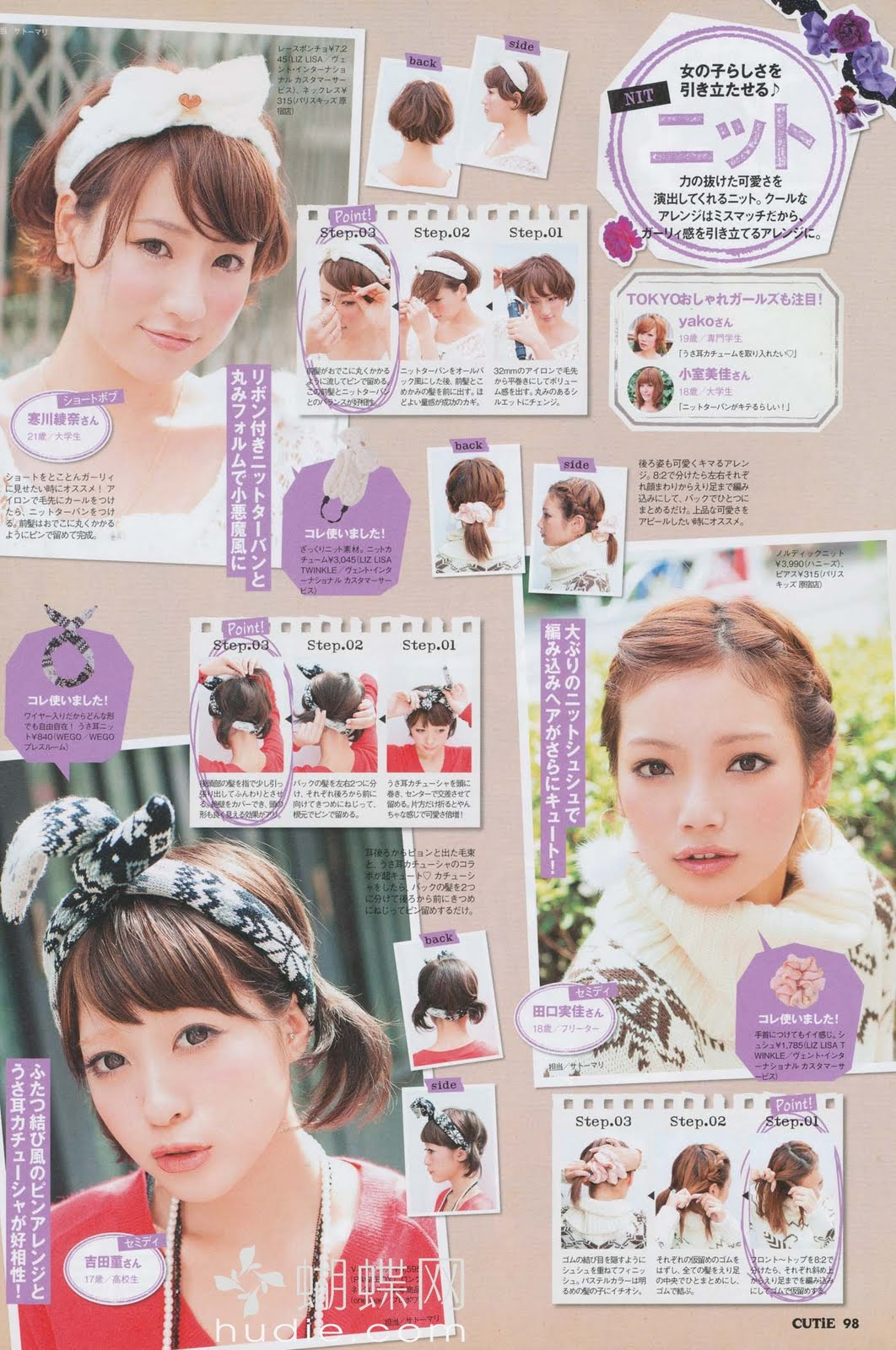 Hair Style Compilation : How to wear accessories with cute hairstyles ( winter usamimi !).